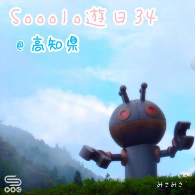 Sooolo遊日34(08)- 39號高知縣