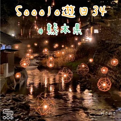 Sooolo遊日34(09)- 43號熊本縣