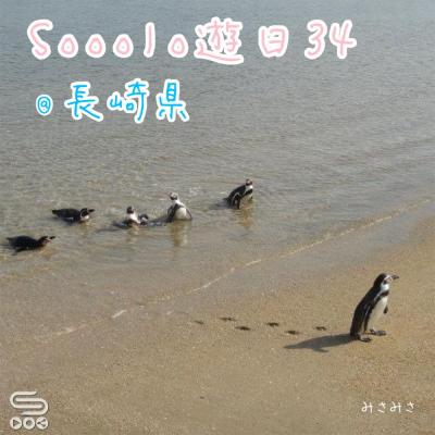Sooolo遊日34(10)- 42號長崎縣