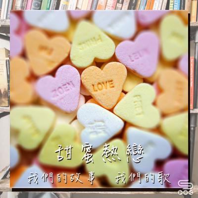 我們的故事 我們的歌(06)- 甜蜜熱戀