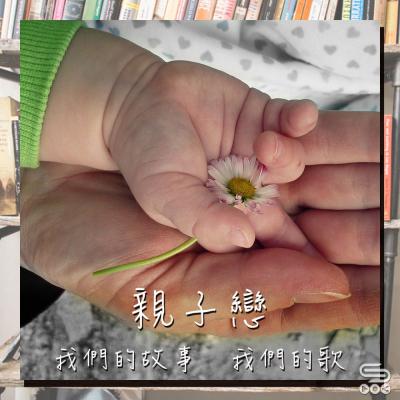 我們的故事 我們的歌(12)- 親子戀
