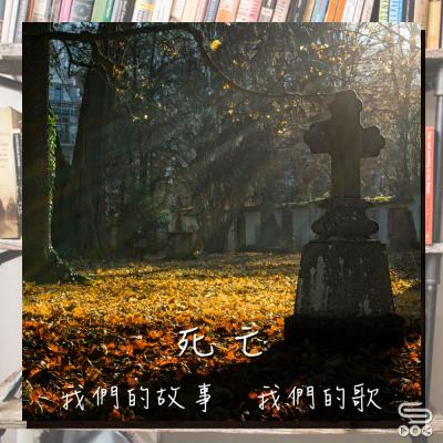 我們的故事 我們的歌(13)- 死亡