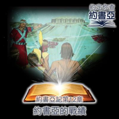 約定你查約書亞(13)- 約書亞記12章 約書亞的戰績