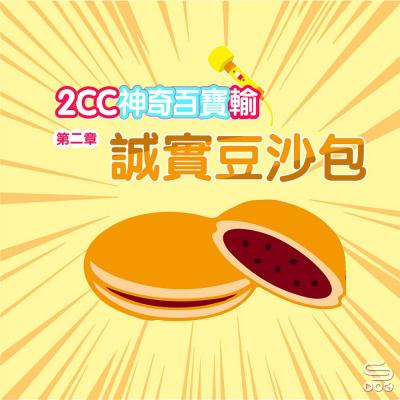 神奇百寶輸(02)- 第二章:誠實豆沙包