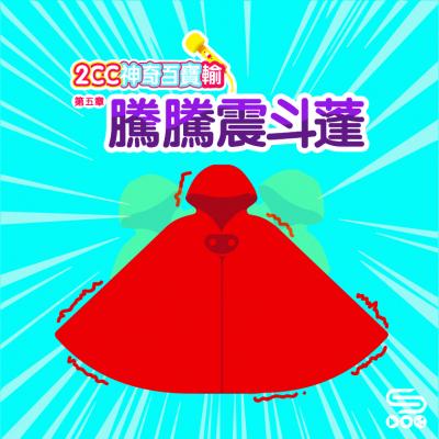 神奇百寶輸(05)- 第五章:騰騰震斗篷