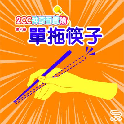 神奇百寶輸(06)- 第六章:單拖筷子