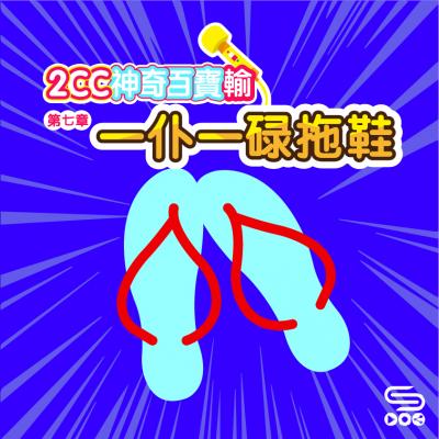 神奇百寶輸(07)- 第七章:一仆一碌拖鞋