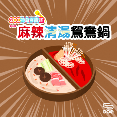 神奇百寶輸(08)- 第八章:麻辣清湯鴛鴦鍋