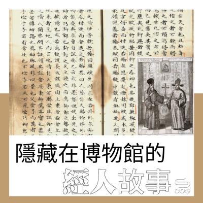 經人故事(01)- 隱藏在博物館的經人故事
