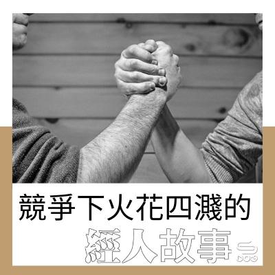 經人故事(04)- 競爭下火花四濺的經人故事