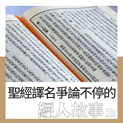 經人故事(09)- 聖經譯名爭論不停的經人故事