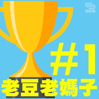 #1 老豆老媽子