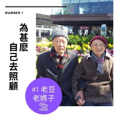 #1 老豆老媽子(02)- 為甚麽自己去照顧