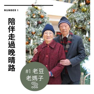 #1 老豆老媽子(06)- 陪伴走過晚晴路