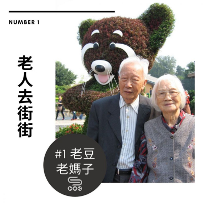 #1 老豆老媽子(08)- 老人去街街