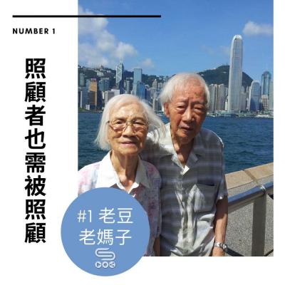 #1 老豆老媽子(09)- 照顧者也需被照顧
