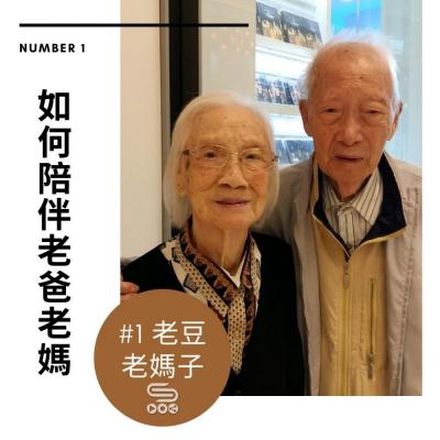 #1 老豆老媽子(11)- 如何陪伴老爸老媽