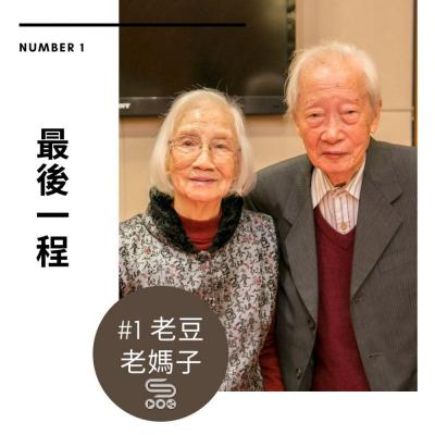 #1 老豆老媽子(12)- 最後一程