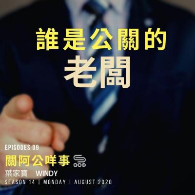 關阿公咩事(09)- 誰是公關的老闆?