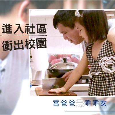 富爸爸 乖乖女(03)- 衝出校園,進入社區