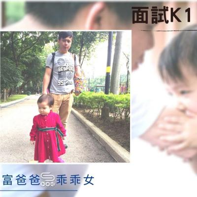 富爸爸 乖乖女(05)- 面試K1
