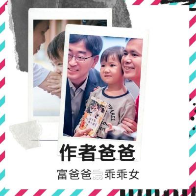 富爸爸 乖乖女(11)- 作者爸爸