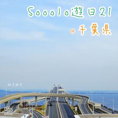 Sooolo遊日21(02)- 12號千葉縣