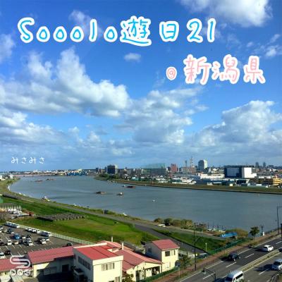 Sooolo遊日21(05)- 15號新潟縣