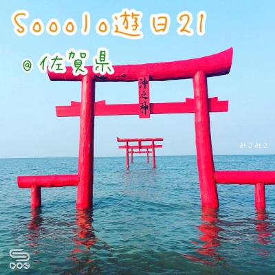 Sooolo遊日21(13)- 41號佐賀縣