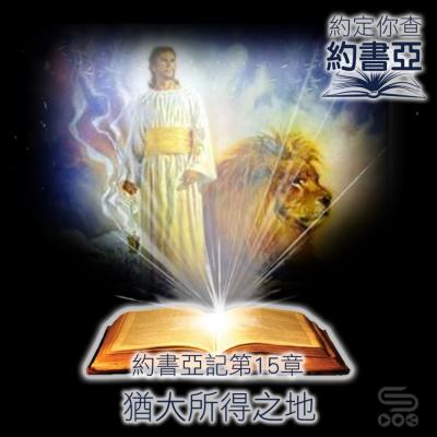 約定你查約書亞(16)- 約書亞記15章  猶大所得之地