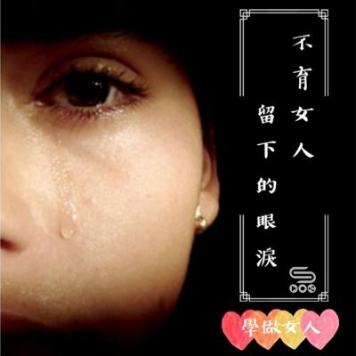 學做女人(04)- 不育女人留下的眼淚