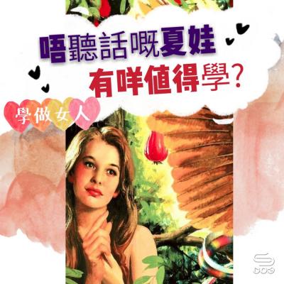 學做女人(09)- 「唔聽話嘅夏娃,有咩值得學? 」