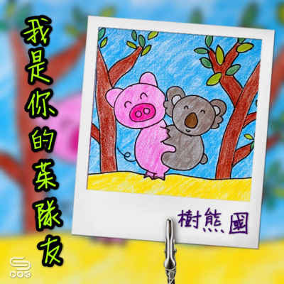 我是你的茱隊友(06)- 樹熊國