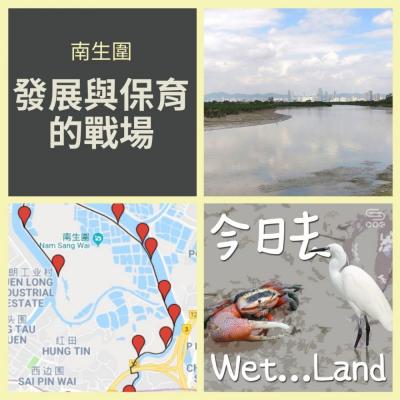 今日去wet...land(02)- 南生圍 - 發展與保育的戰場
