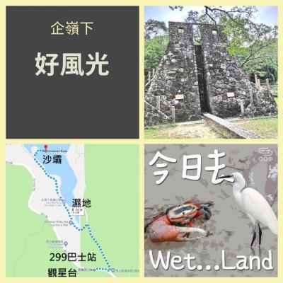 今日去wet...land(06)- 企嶺下 - 好風光