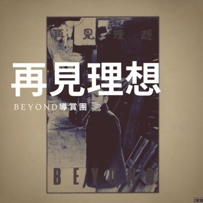 Beyond導賞團(01)- 再見理想