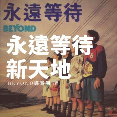 Beyond導賞團(02)- 永遠等待/新天地