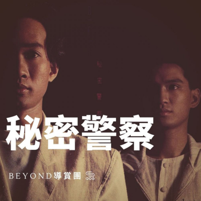Beyond導賞團(05)- 秘密警察