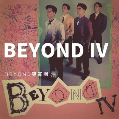 Beyond導賞團(06)- Beyond IV
