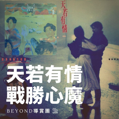 Beyond導賞團(08)- 天若有情 戰勝心魔