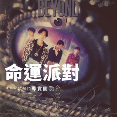Beyond導賞團(09)- 命運派對