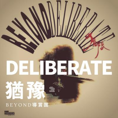 Beyond導賞團(10)- Deliberate 猶豫