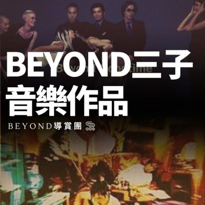 Beyond導賞團(13)- Beyond三子音樂作品