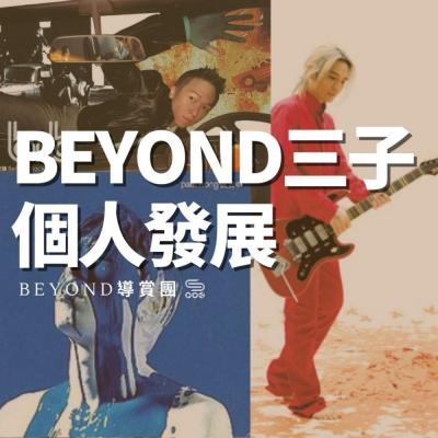 Beyond導賞團(14)- Beyond三子 個人發展
