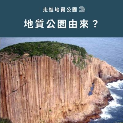 走進地質公園(01)- 地質公園由來?
