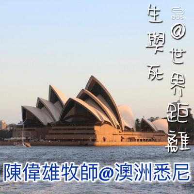 生與死@世界距離(13)- 陳偉雄牧師@澳洲悉尼