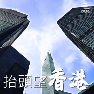 抬頭望香港