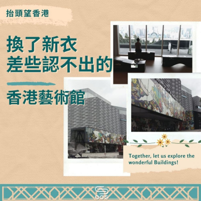 抬頭望香港(01)- 換了新衣差些認不出的 — 香港藝術館