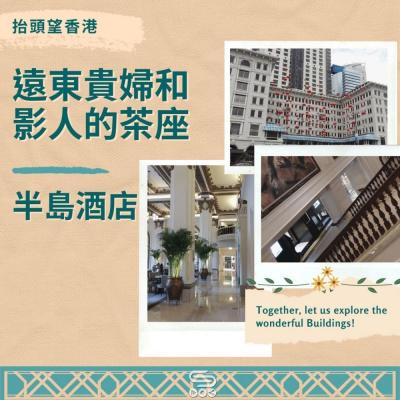抬頭望香港(03)- 遠東貴婦和影人的茶座 — 半島酒店