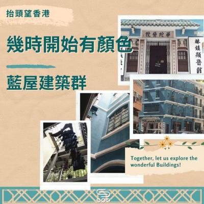 抬頭望香港(05)- 幾時開始有顏色 — 藍屋建築群
